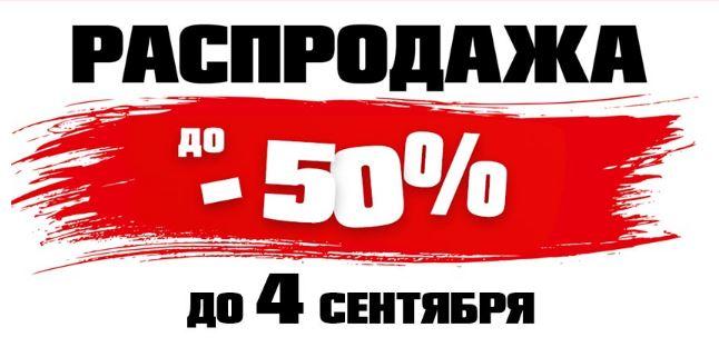 Распродажа в ОБИ август-сентябрь 2019. До 50% на 3500 товаров