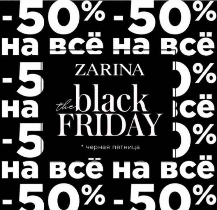 Черная пятница в ZARINA. Скидка 50% на все коллекции сезона