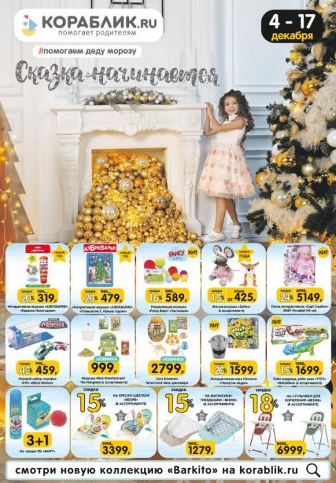 Акции в газете Кораблик с 4 декабря 2019. Готовимся к зиме с выгодой