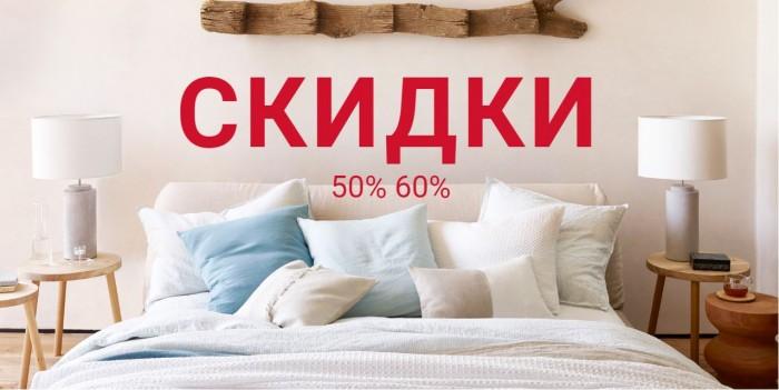 Зара Хоум – Увеличиваем скидки до 60% на товары для дома