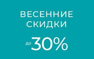 Акции ЭККО сегодня. До 30% на коллекции Весна 2021