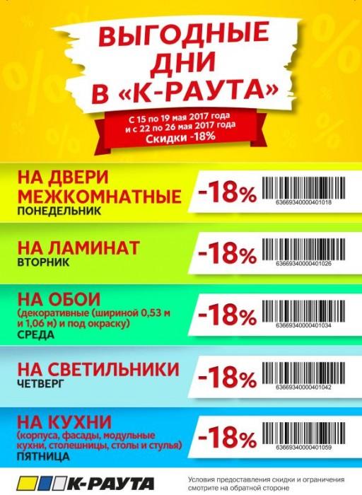 К-Раута - Товары со скидкой 18%