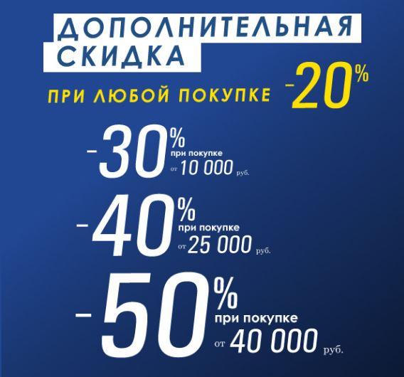 Акции Канцлер. Дополнительные скидки от 20% до 50% к SALE