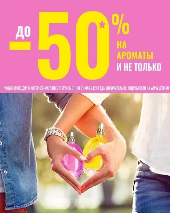 Акции Л'Этуаль май 2021. До 50% на ароматы и косметику