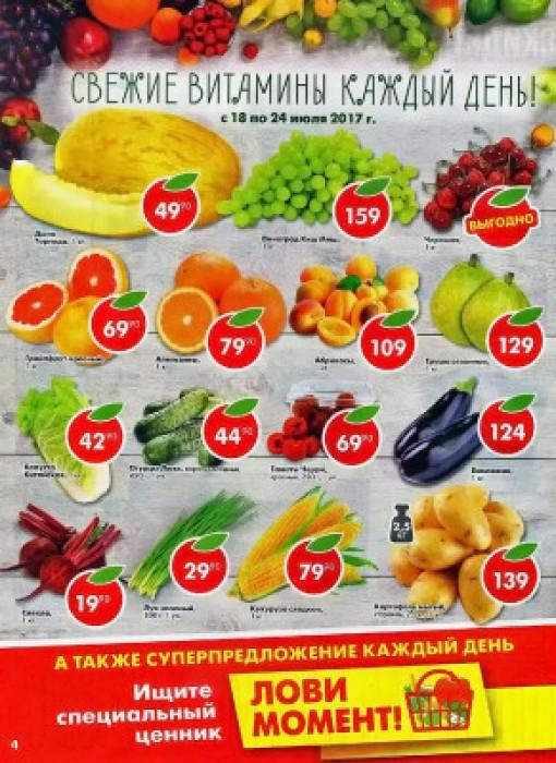 Акции в Пятерочке с 18 по 24 июля 2017, каталог