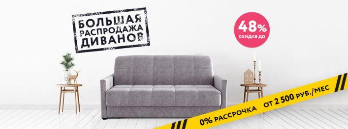 Акции в Аскона 2019. Большая распродажа диванов