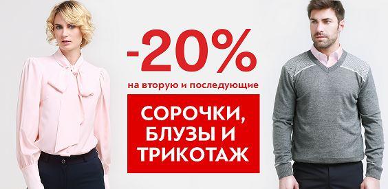 Fashion House - Скидка 20% на вторую вещь