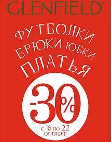 Акция в GLENFIELD. Брюки, платья, юбки и футболки со скидкой 30%