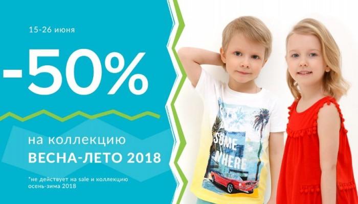 Акции Acoola июнь 2018. Дарим скидку 50% на ВСЕ