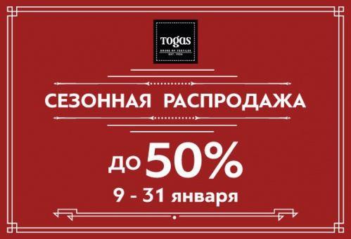 TOGAS - Сезонная Распродажа со скидками до 50%