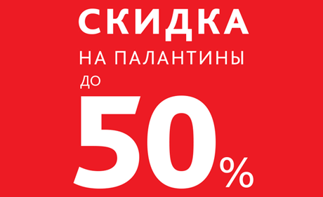 ZENDEN - Скидка на палантины до 50%