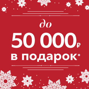 Акции в Togas. Дарим сертификат от 2000 до 50000 рублей
