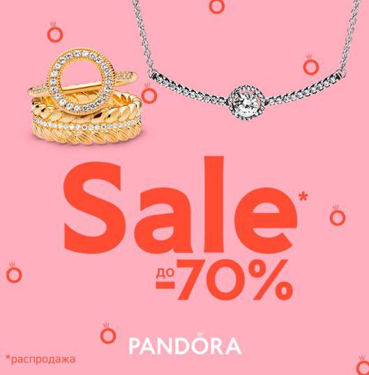 Акции в Pandora 2020. До 70% на стильные украшения