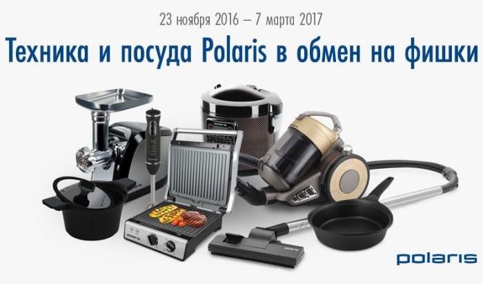 Глобус - Техника и посуда Polaris в обмен на фишки
