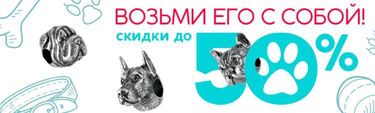 Бронницкий Ювелир - Скидки до 50% на шармы