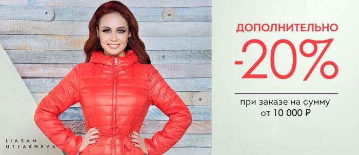 БАОН - Дополнительная скидка 20% на заказ от 10000 руб.