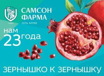 """Самсон-Фарма - Акция """"Зернышко к зернышку"""""""