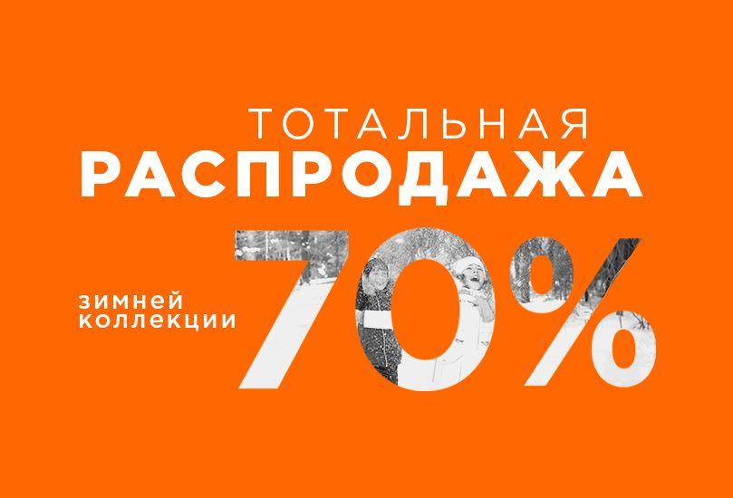 Акции Шалуны. До 70% на финальном этапе распродажи