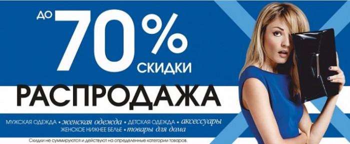 Debenhams: Распродажа со скидками до 70%