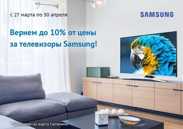 Ситилинк - Вернем до 10% за телевизоры Samsung