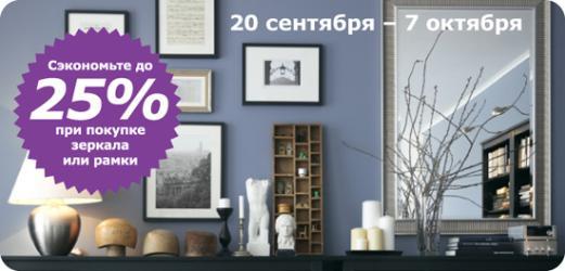 Икеа химки каталог товаров и цены официальный сайт распродажа