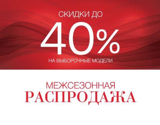 Распродажа одежды для всей семьи со скидками до 40% в Marks&Spencer