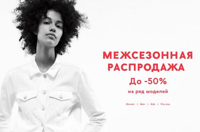Интернет-магазин МАНГО - Распродажа со скидками до 50%