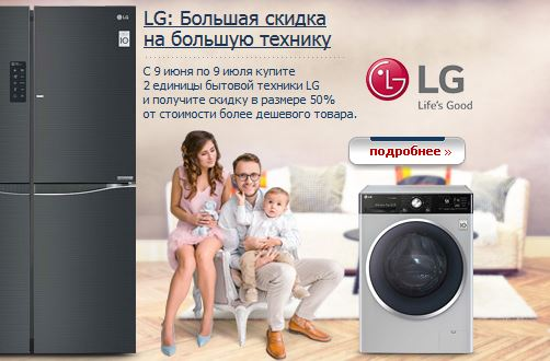 Холодильник.ру - Скидка 50% на второй товар