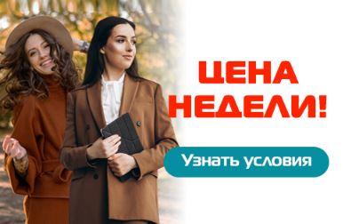 """Акции Диана """"Цена недели"""" на чистку костюма и пальто 2021"""