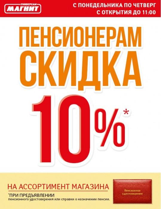 Магнит - Скидка 10% Пенсионерам в июне 2017