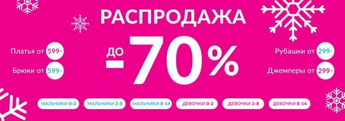 Зимняя распродажа в Acoola. Скидки до 70% на ВСЕ