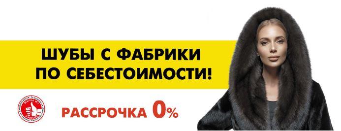 Акции в Елена Фурс. Шубы 2019/2020 по себестоимости фабрики
