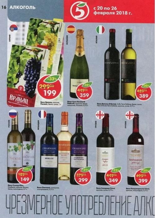 Акции в Пятерочке на алкоголь с 20 февраля 2018. Скидки на вино