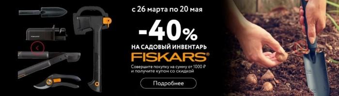 Акция ОКЕЙ. 40% по купонам на садовый инвентарь Fiskars