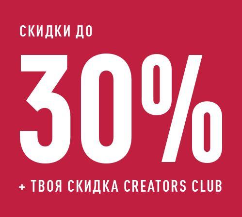 Акция в Адидас апрель 2021. 30% на новинки по карте Creators Club