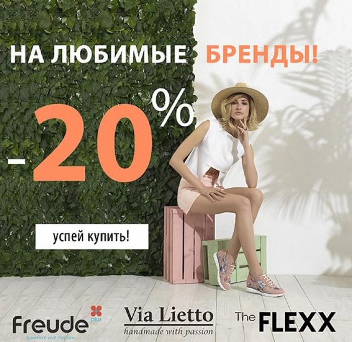 Мода и Комфорт - Любимые бренды со скидкой 20%