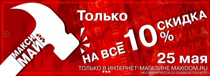 МаксидоМ - Скидка 10% на ВСЕ