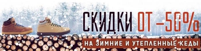 Магазин Сквот - Распродажа кед со скидками до 50%