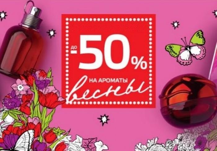 Акции Рив Гош март-май 2019. До 50% на парфюм и макияж