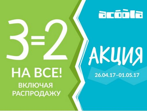 """Acoola - Акция """"3 по цене 2"""" на ВСЕ"""