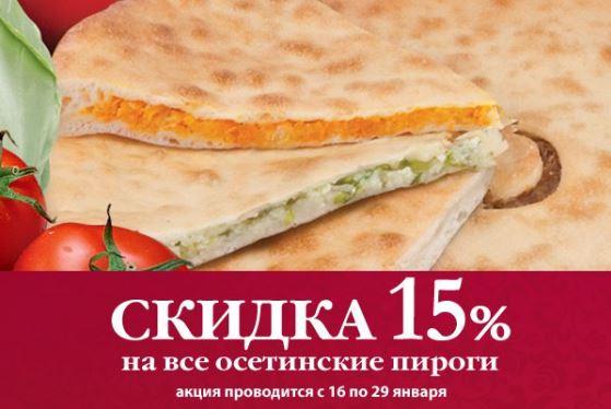 У Палыча - Скидка 15% на ВСЕ Осетинские пироги