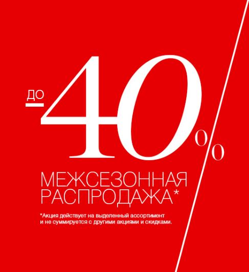 Акции Love Republic 2018. До 40% на хиты Весна 2019