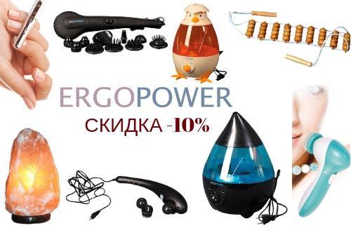 Акции Кладовая Здоровья. 10% на товары Ergopower