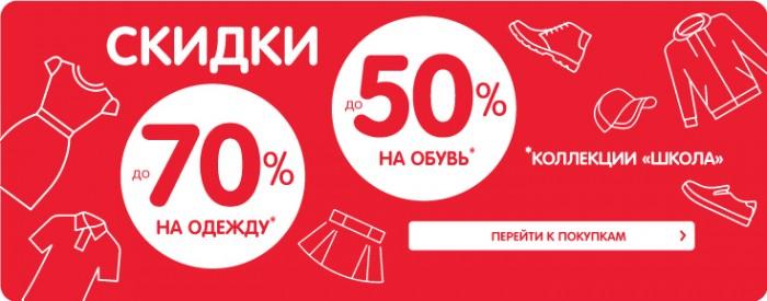 Скидки до 70% на одежду и до 50% на обувь в «Детском мире»