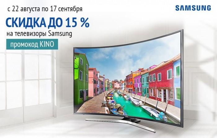 Акции в Ситилинк. Телевизоры Samsung со скидками с 22.08. по 17.09.2017