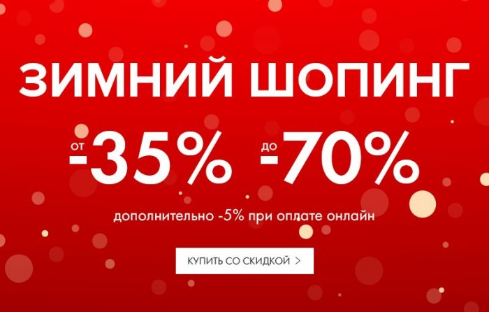 Акции БАОН. От 35% до 70% на хиты Осень-Зима 2019/2020