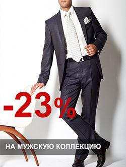 Dress Code - Скидка 23% только для мужчин