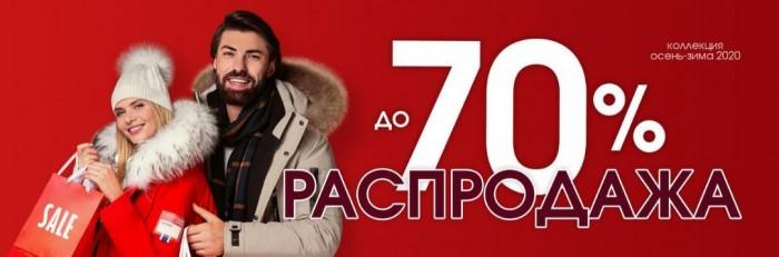 Акции в TOTO. До 70% на распродаже хитов Осень-Зима 2020/2021