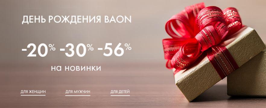 Акция День рождения Baon. До 56% на новинки Весна-Лето 2019