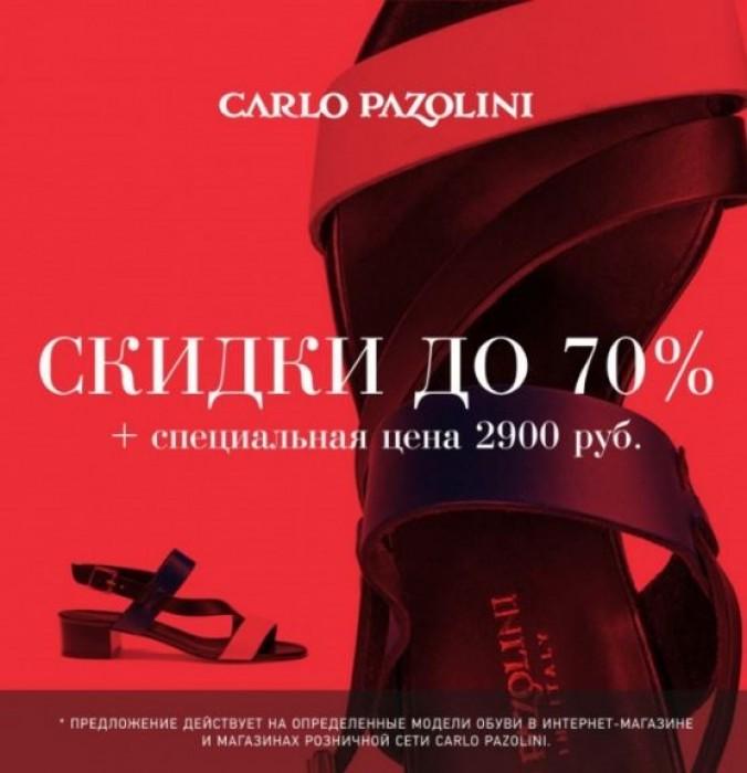 Распродажа в Карло Пазолини. До 70% на Весну-Лето 2018